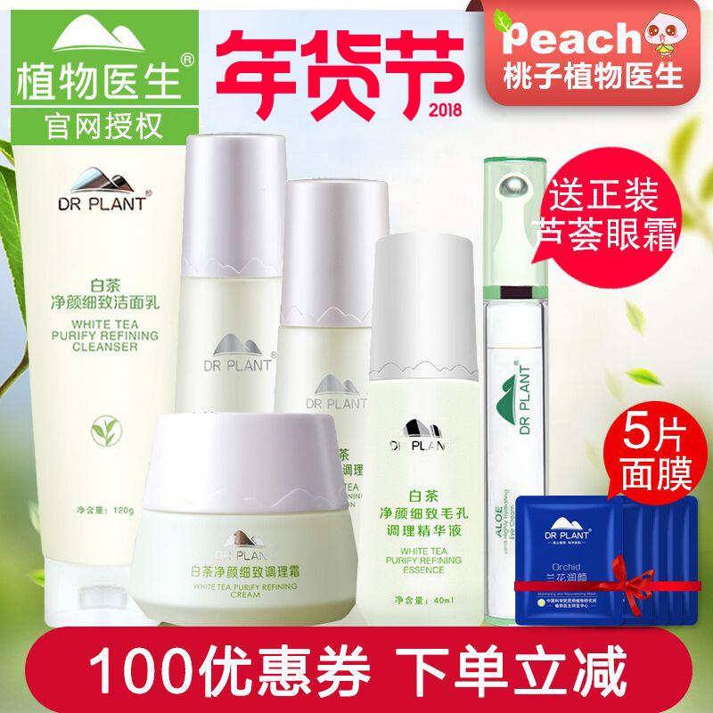 植物医生高山植物白茶套装净颜细致毛孔洁面水乳护肤品官网正品