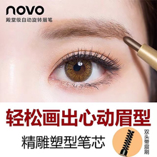 NOVO genuine eyebrow pencil waterproof anti sweat no smudge double synophrys eyebrow eyebrow brush set with beginners