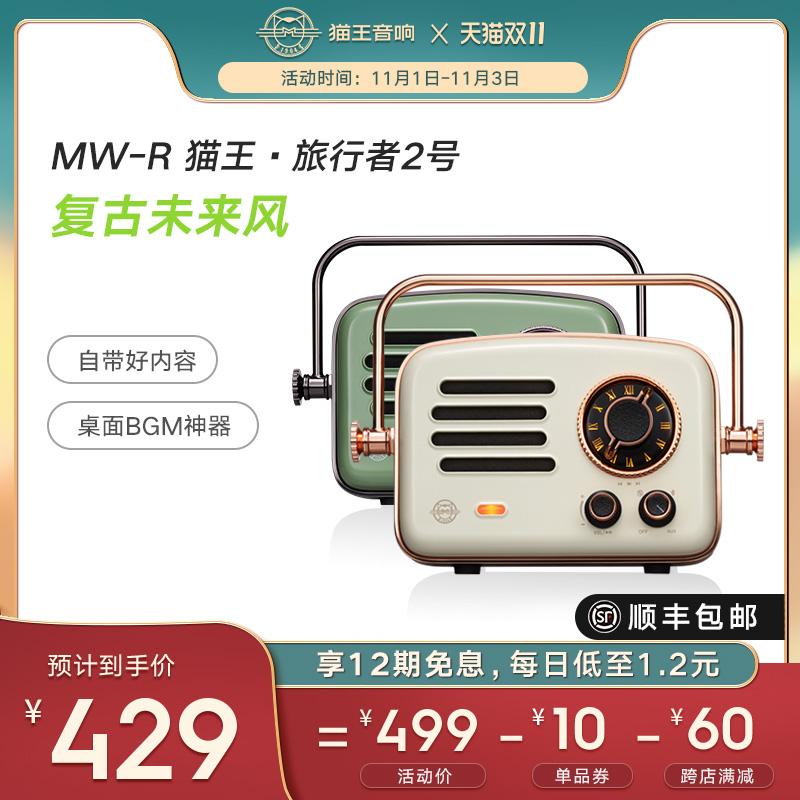 【双11抢先加购】猫王音响MW-R 旅行者2号手提智能网络音箱便携小型音响无线蓝牙复古户外环绕重低音乐播放器