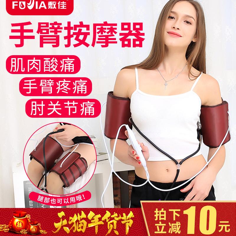敷佳手臂按摩器电动手腕胳膊关节疼拉伤扭伤震动按摩理疗热敷仪器