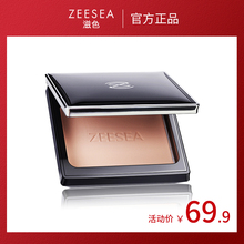 ZEESEA nourishing honey powder cake, fixed makeup, lasting concealment, oil control, waterproof, gloss, and powder.