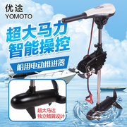 Optimal transit YT65 12V marine electric propulsion electric outboard machine motor propeller propeller hook