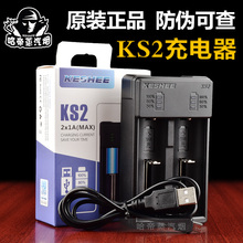 Electronic cigarette for general lithium battery 1865026650 SONY KS2 charger red double groove double charge