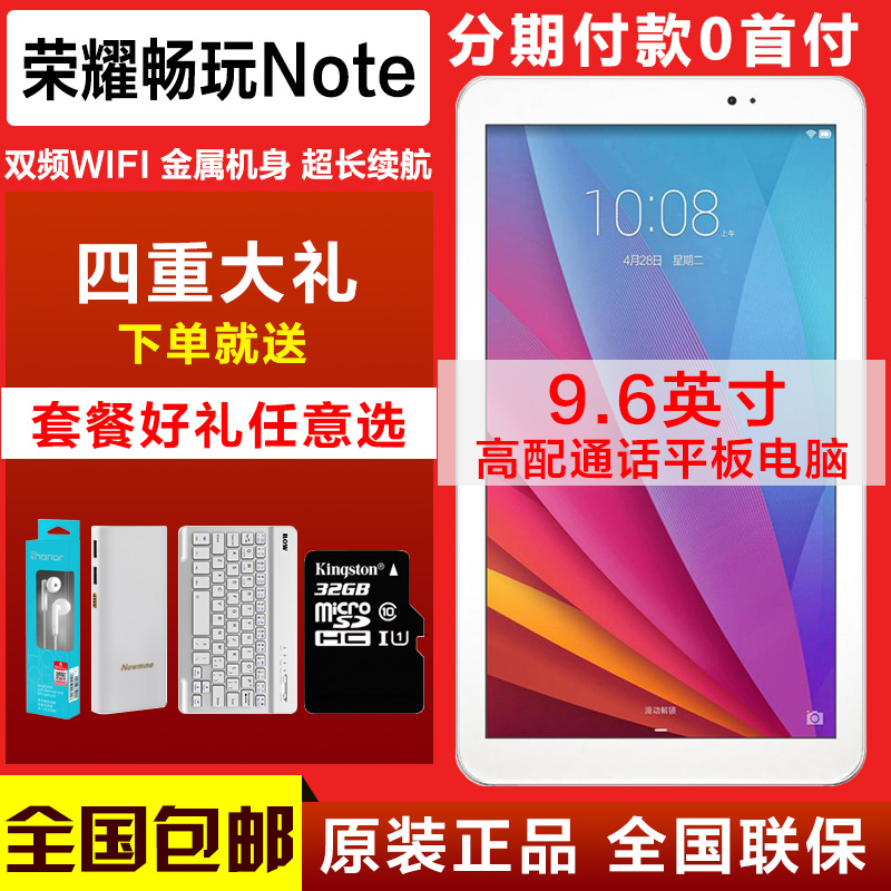 Huawei/ HUAWEI T1-A21W 4G phone 10 inch tablet computer quad core mobile phone glory play note