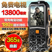 The old military three mobile phone standby mobile phone loud straight elderly genuine mobile telecommunication charging treasure