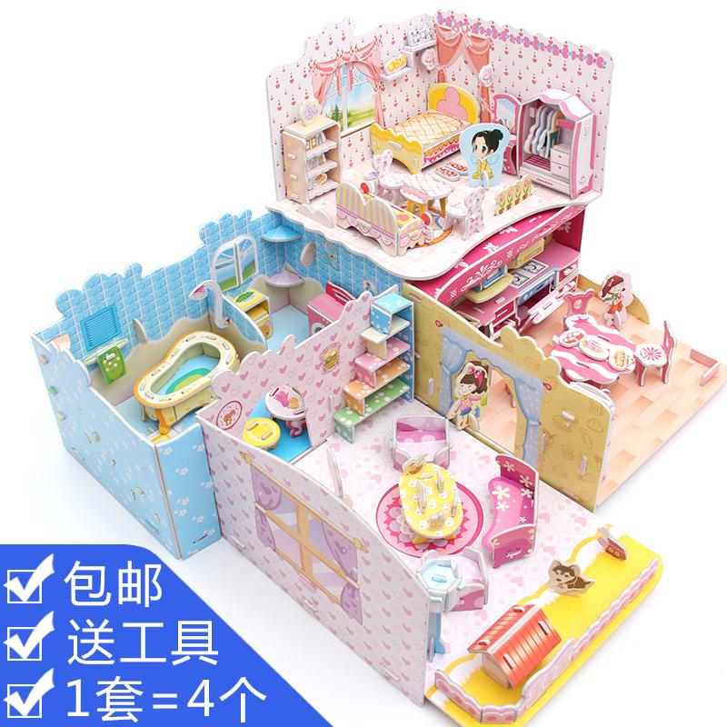 3D立体拼图儿童玩具男益智DIY纸质别墅卧室3-6-9-10周岁女孩礼物
