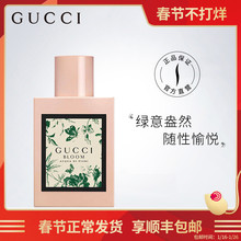 New Year gift Gucci/ Gucci flowers, green lady, Eau De Toilette, flourishing water, flowers and woods mixed with light fragrance.