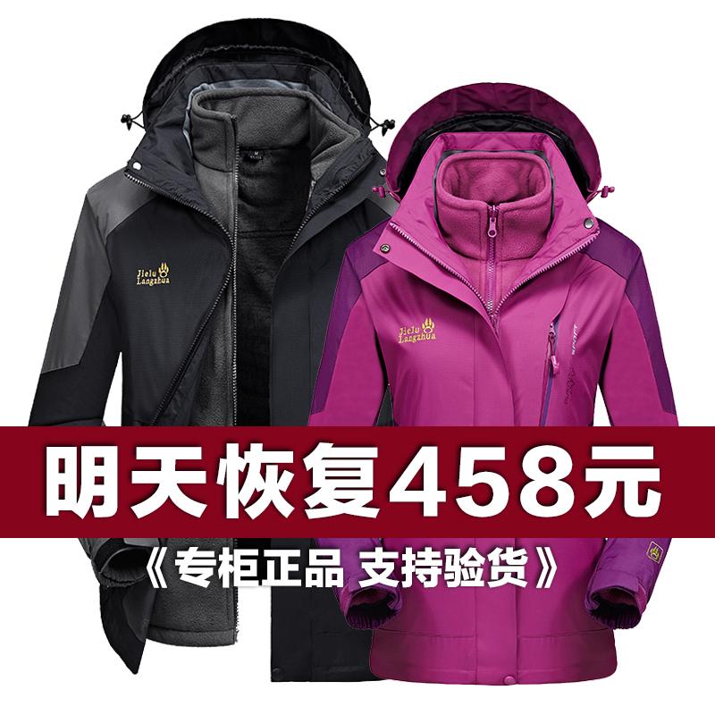 秋冬季户外冲锋衣男女三合一防风保暖大码两件套加绒加厚登山服装