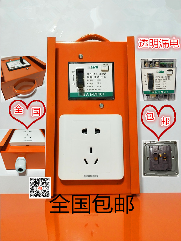 5 38] Decoration of temporary small portable power supply