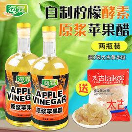 海霖原浆苹果醋500ml*2 鲜苹果酿造非饮料 自制香蕉柠檬酵素醋饮
