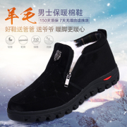 Old Beijing shoes men slip zipper wool winter old male warm winter cotton shoes with Dad