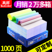 Color computer needle type printing paper is divided into two parts with three equal two triple quadruple Wulian Taobao custom invoice