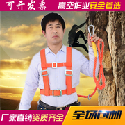 Aerial work safety belt safety belt body five outdoor construction European air conditioning installation safety rope with electrician