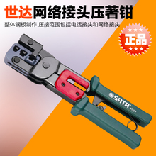 SATA Shida tool network connector multi-purpose crimping plug crystal cable clamp 91109 91119