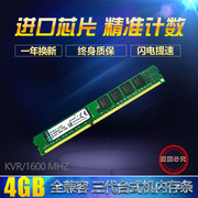 Conditionnement de courrier de Kingston 4G1600 DDR3 ordinateurs de bureau de trois générations de la mémoire de l'ordinateur compatible 1333 à double canal 8G