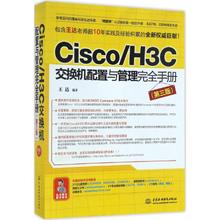 Cisco/H3C Switch Configuration and Management Complete Handbook Version 3 Written by Wang Da Network Communication(New)Professional Technology Xinhua Bookstore Genuine Illustration Books