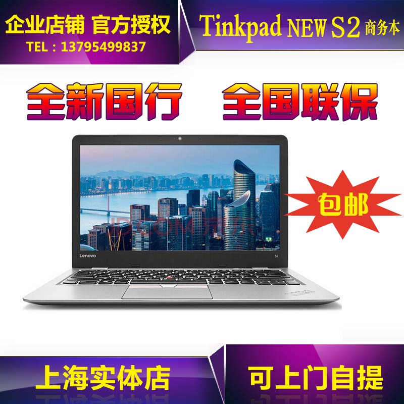 联想ThinkPad New S2 2018 02CD 01CD 2017 I5 I7笔记本电脑 yoga