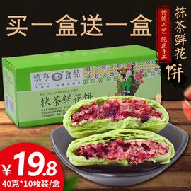 买1送1云南特产绿茶鲜花饼400g礼盒10枚装抹茶酥皮玫瑰饼传统糕点