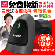 Effective wireless scanning gun gun gun bar code sweep express supermarket barcode scanner cable two-dimensional code scanner