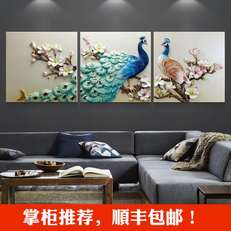 客厅装饰画孔雀壁画沙发背景墙现代简约三联挂画欧式3d立体浮雕画
