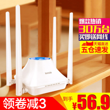 The following day + One year renewal Tengda F6 wireless router wifi home infinite leaker through the wall Wang high-speed fiber optic telecommunication wall mini wi-fi small apartment mobile tenda