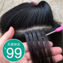 Hair Extension Nano Invisible Seamless Wig Straight Hair One Patch Real Hair Seamless Hair Extension