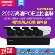 Hikvision 2 million monitoring equipment POE network camera HD infrared night vision H.265 package