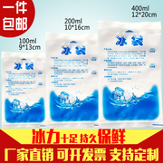Disposable bag fresh refrigerated food fruit express air cooling water ice pack biological medicine repeatedly