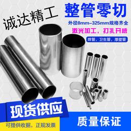201/304不锈钢圆管/光亮管/焊管/非标管材8mm-325mm零切加工定制