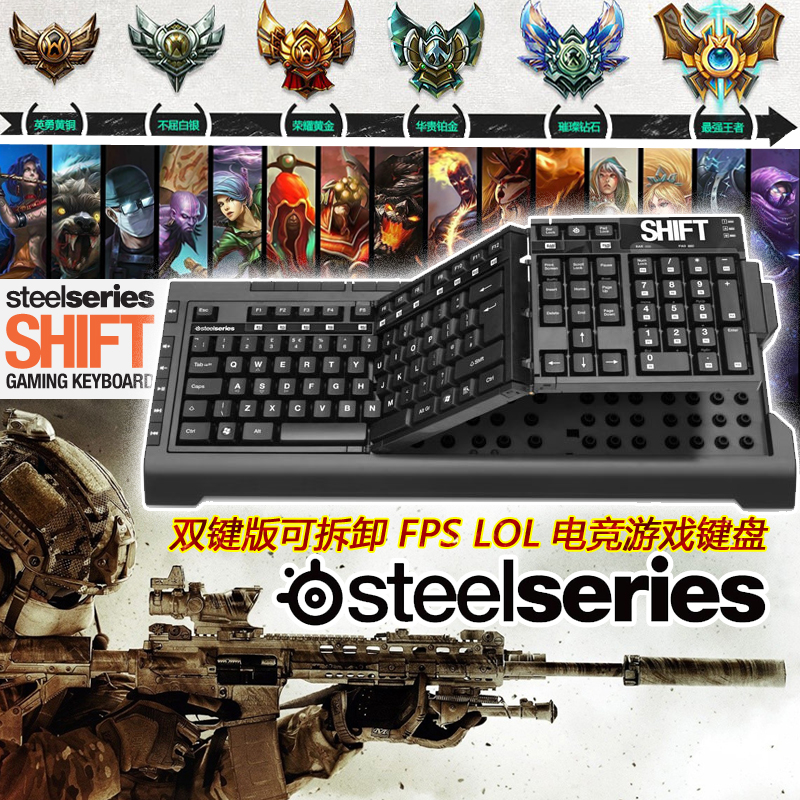 The firm/SteelSeries SHIFT double bond version of e-sports game peripherals FPS keyboard programming macro keys