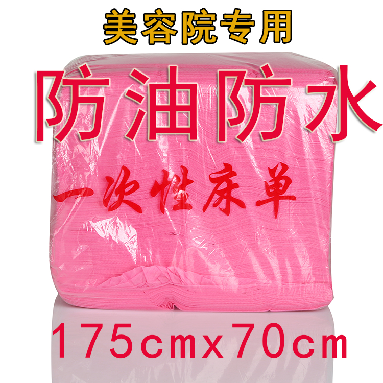 Disposable sheet massage, travel beauty pad 70× 175 non-woven fabric waterproof / oil 80 / Pink