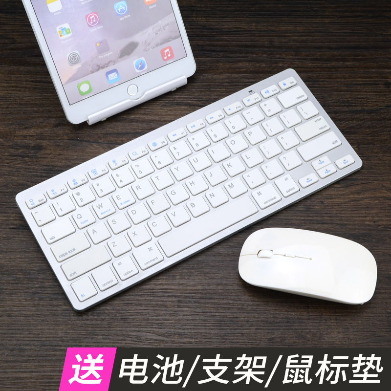 13 38 Bluetooth Keyboard Mouse Mobile Phone Tablet Laptop Mac Apple Ipad Android Win Wireless Key Mouse Suite From Best Taobao Agent Taobao International International Ecommerce Newbecca Com
