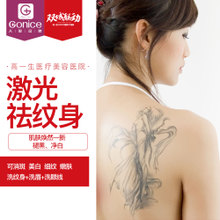 Xi'an high life plastic surgery hospital, laser tattoo, shrink pores, remove grain, remove body pigment monochrome 10cm