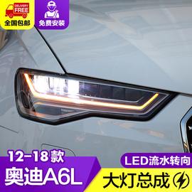奧迪A6L全LED大燈總成 12-17款新A6L低配改裝高配 A6L矩陣大燈