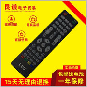 The quality of the original LED TV in English Hodge assembled LCD TV remote controller without settings directly