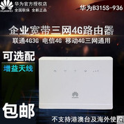 Huawei B315S - 936 lte 4 g3g unicom mobile wireless telecommunications cable broadband CPE WIFI router