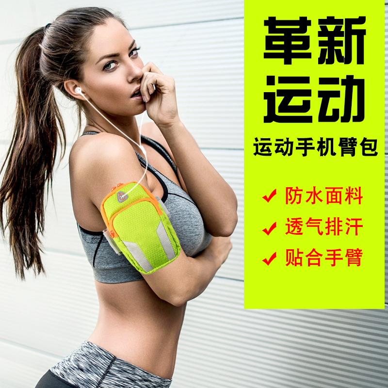 Running mobile phone, arm bag movement, mobile phone arm sleeve, men and women universal arm bag, body-building equipment, wrist bag