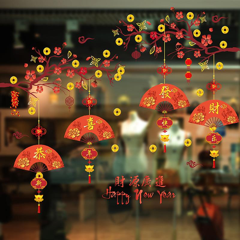 新年布置装饰春节窗户窗花贴玻璃门贴纸喜庆用品过年3d立体墙贴画