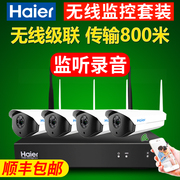 Haier wireless monitoring equipment suite home wifi network telefono cellulare telecamera remota visione notturna monitor HD