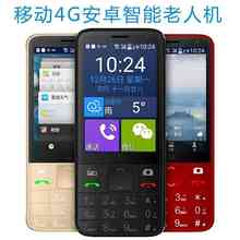 ZTE/ ZTE S158 mobile 4G/ Unicom 2G intelligent mobile phone screen mobile phone for the elderly elderly characters