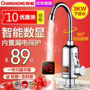 Changhong/ Changhong CKR-77AX electric faucet instant heating kitchen speed electric water heater