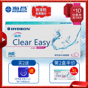 The second half price Haichang ClearEasy half a year to put a transparent myopic contact lenses