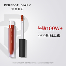 Perfect diary velvet velvet Lip Glaze girl V08 matte lipstick lasting affordable student V01