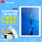 HUAWEI Huawei/ tablet M3 youth version 10 inch WiFi tablet computer can call the whole Netcom