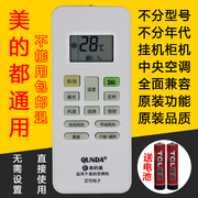 Air conditioning remote control Midea/ beauty universal central air conditioning cabinet hook original free set