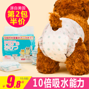 Dog sanitary napkin Physiology pad Mother dog Aunt Towel dog with puppy teddy pants menstrual pants 10 piece