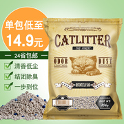 West cat litter Deodorant 10 kg cat litter 10KG bentonite group tasteless cat litter 20 kg