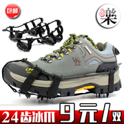 Outdoor slip 24 tooth foot snow fishing crampons steel nail climbing rock climbing shoes set of snow caught 1 double bag mail