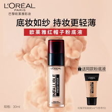 L'OREAL red hat foundation solution 24 hour Concealer moisturizing and lasting light BB Cream student official authentic 30ml