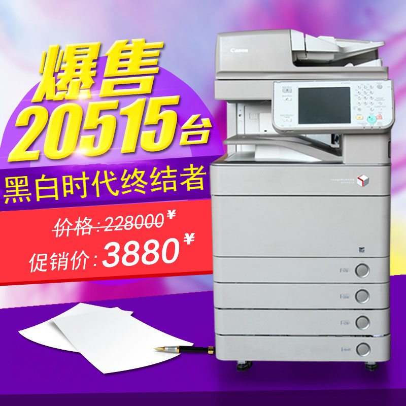 A3 double sided digital laser color copier Canon iRC5240 more than 52555051 function printer